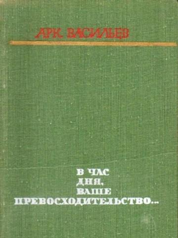 90cd3548ffd Васильев А.Н. В час дня