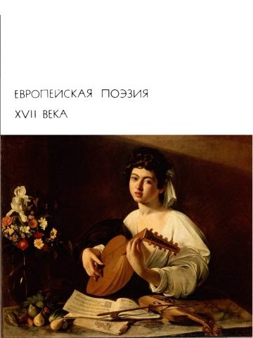 Джон Донн Поэзия