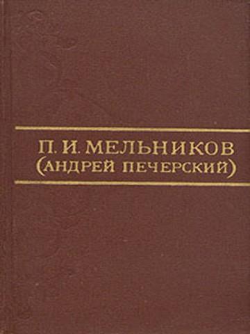 Мельников-Печерский П.И. Собрание сочинений  В 8 т. b9c5e365261