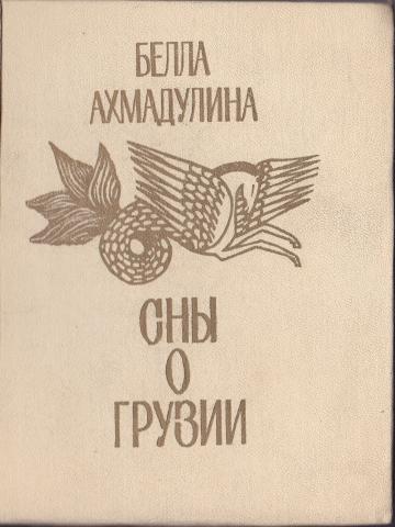 Ахмадулина Б. Сны о Грузии 034b7cfe9240e