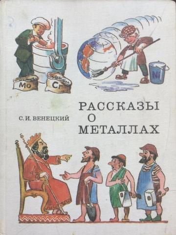 Венецкий С.И. Рассказы о металлах 2535e2b3baa